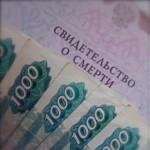 Деньги и свидетельство о смерти