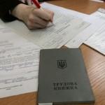 Трудовая книга и документы