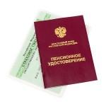 СНИЛС и пенсионное удостоверение