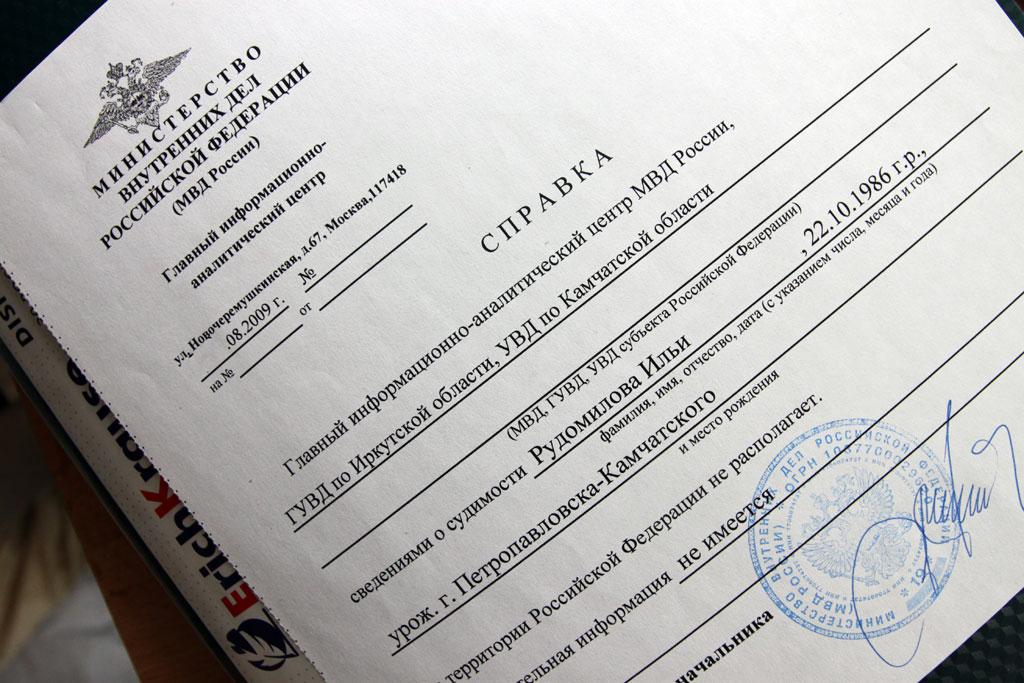 Справка о несудимости для педагогов москва список документов для кредита в банке москвы