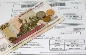 Субсидия на квартплату