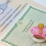 До какого года дают материнский капитал?