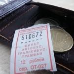 Проездные билеты для пенсионеров : стоимость, льготы